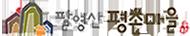 팔영산 평촌마을