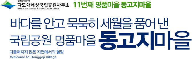 국립공원관리공단 11번째 명품마을 동고지마을